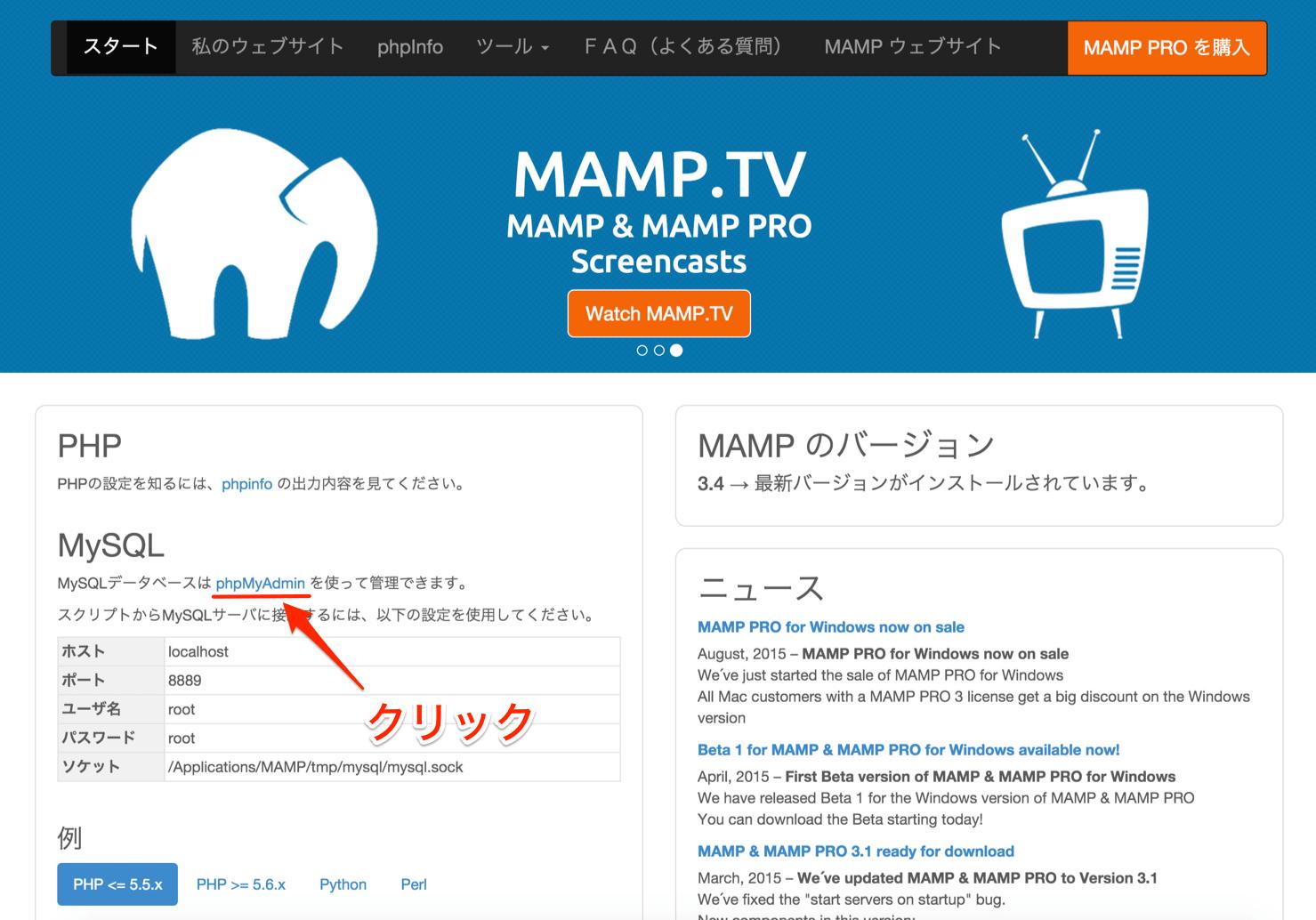 mamp-start